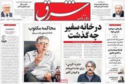 صفحه اول روزنامههای ۲۶ بهمن ۹۵