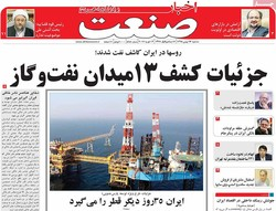 صفحه اول روزنامههای اقتصادی ۲۶ بهمن ۹۵