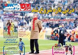 صفحه اول روزنامههای ورزشی ۲۶ بهمن ۹۵