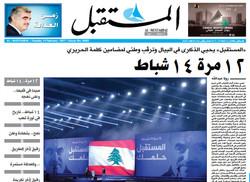 صفحه اول روزنامههای عربی ۲۶ بهمن ۹۵