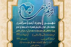 آوردگاه نهم «ترنم وحی» مؤسسه کشوری مهد قرآن/ تلاش برای شکوفایی حافظان کل
