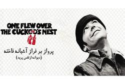 «پرواز بر فراز آشیانه فاخته» در رادیو تهران