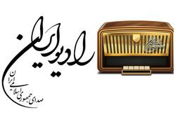 عطر «کوچه های عاشقی» از  رادیو ایران