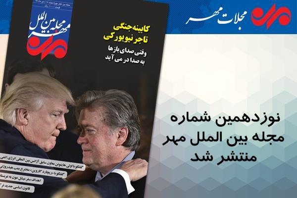 شماره نوزدهم مجله بین الملل مهر منتشر شد