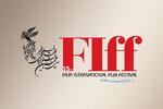 اعلام شرایط ثبت درخواست برای حضور در جشنواره جهانی فیلم فجر