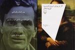 چاپ دو کتاب شعر ایرانی و خارجی/ گزیده شعرهای پازولینی آمد