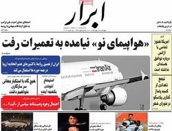 صفحه اول روزنامههای ۲۷ بهمن ۹۵