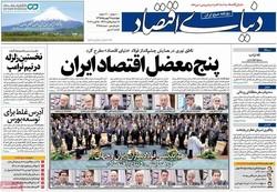 صفحه اول روزنامههای اقتصادی ۲۷ بهمن ۹۵