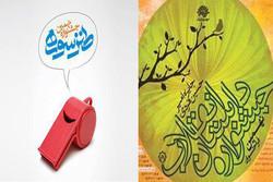 اختتامیه جشنواره داستان انقلاب و طنز سوره به سال آینده موکول شد