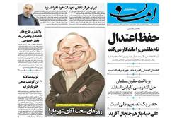 روزنامههای 27 بهمن قم