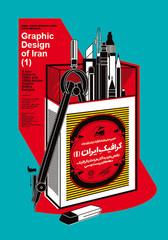 Iranian Graphic Design
