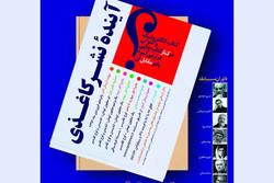 مراسم اختتامیه جایزه آینده نشر کاغذی برگزار می شود