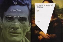 مجموعه شعر نشر چشمه پازولینی