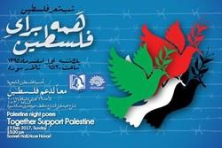 امروز برای شاعران تکلیف است ... با لهجه شعر، از فلسطین گفتن