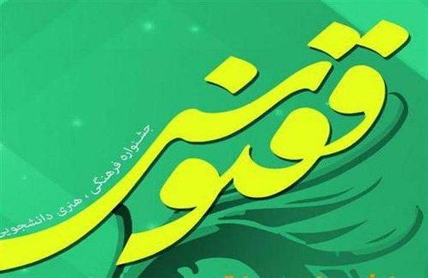 پنجمین جشنواره فرهنگی هنری ققنوس برگزار می شود