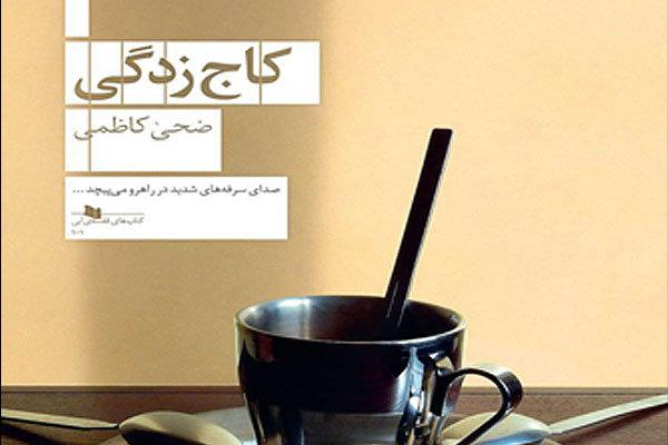 «کاج زدگی» خواندنی میشود/ روایت تخیلی از یک آخرالزمان ایرانی