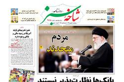 روزنامههای 28 بهمن قم