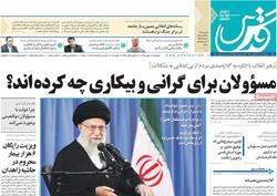 روزنامههای ۲۸ بهمن