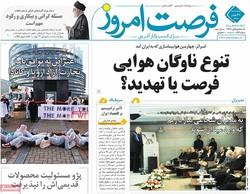 روزنامههای اقتصادی ۲۸ بهمن