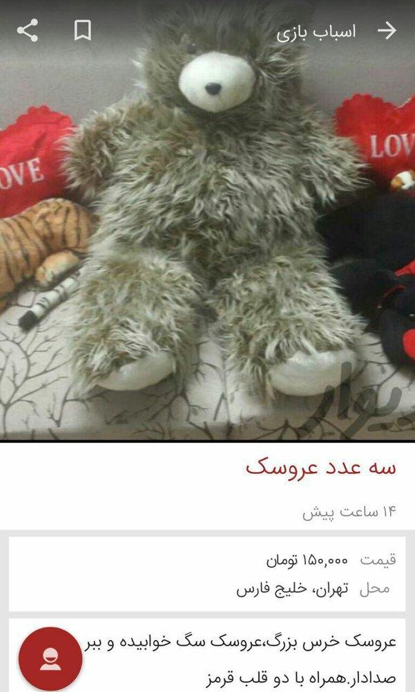 2379789 - سرنوشت غم انگیز خرسهای بزرگ روز ولنتاین !