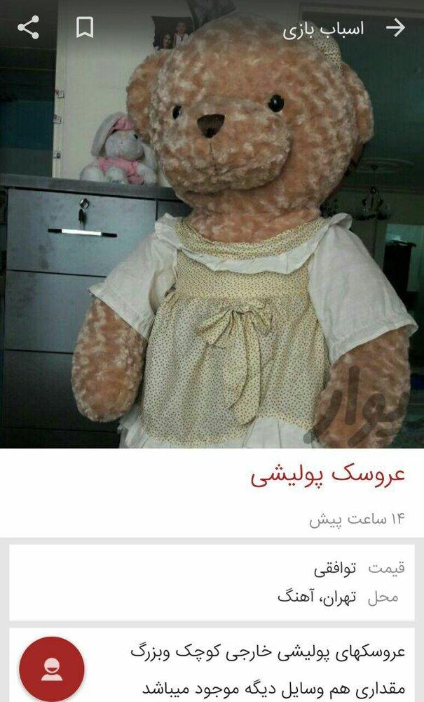2379791 - سرنوشت غم انگیز خرسهای بزرگ روز ولنتاین !