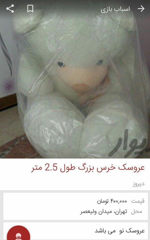 2379793 - سرنوشت غم انگیز خرسهای بزرگ روز ولنتاین !