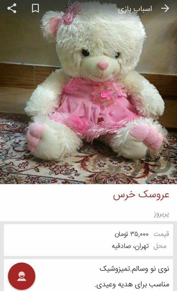 2379797 - سرنوشت غم انگیز خرسهای بزرگ روز ولنتاین !