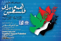 Palestine Poetry Night