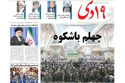 روزنامههای 30 بهمن قم