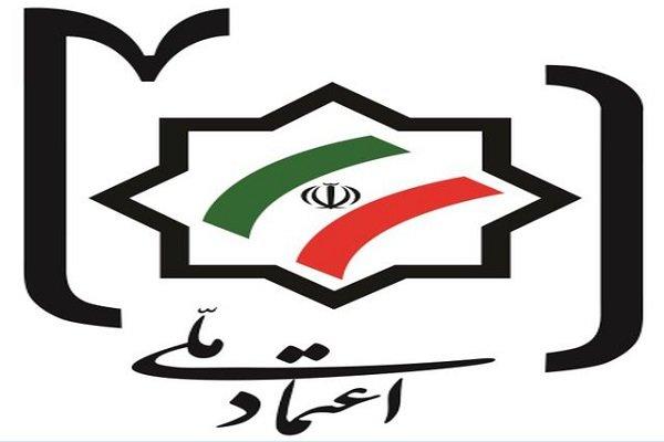 دومین کنگره سراسری حزب اعتماد ملی برگزار شد