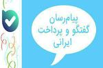 رونمایی از پیامرسان ایرانی «بله»/ گفتگو و پرداخت اپلیکیشینی