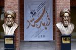 مرحوم آیت اللہ محمد علی شاہ آبادی کی یاد میں تقریب