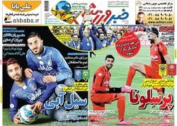 صفحه اول روزنامههای ورزشی ۳۰ بهمن ۹۵