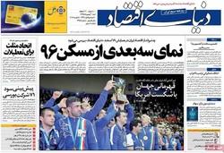 روزنامه های اقتصادی ۳۰ بهمن ۹۵