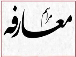 مسئول جدید اطلاعات سپاه نبی اکرم (ص) استان کرمانشاه معرفی شد