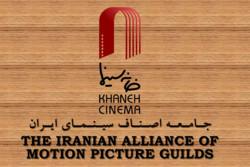 اعضای هیات مدیره انجمن صنفی فیلمنامه نویسان انتخاب شدند