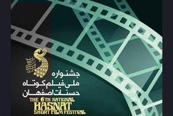 سه خیریه برتر در جشنواره ملی فیلم کوتاه حسنات اصفهان تجلیل شدند