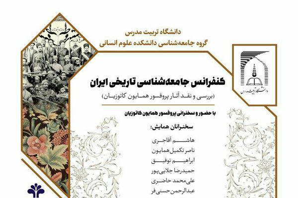کنفرانس جامعه شناسی تاریخی برگزار می شود