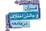کتاب «قرآن و چالش اختلاف در جامعه» منتشر شد