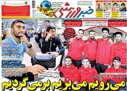 صفحه اول روزنامههای ورزشی ۱ اسفند ۹۵