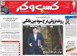 صفحه اول روزنامههای اقتصادی ۱ اسفند ۹۵
