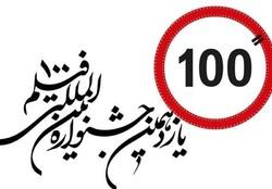 100-Second Film Festival announces intl. competition lineup