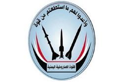 القوة الصاروخية اليمنية تكشف عن تطورات نوعية حيدت منظومة باتريوت الأمريكية