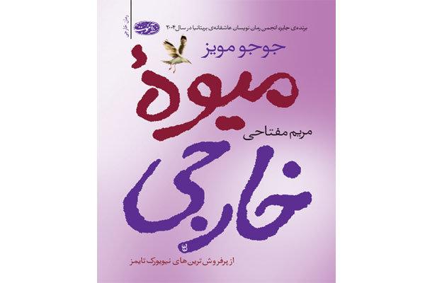 «میوه خارجی» جوجو مویز به بازار کتاب رسید