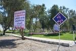 پارک مالیات در شهر باشت به بهره برداری رسید