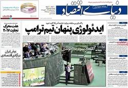 صفحه اول روزنامههای اقتصادی ۲ اسفند ۹۵