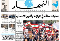 صفحه اول روزنامههای عربی ۲ اسفند ۹۵