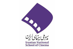 فراخوان مدرسه ملی سینما برای جذب هنرجو