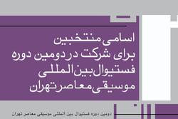 فستیوال موسیقی معاصر تهران