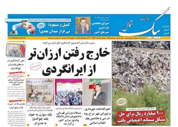 صفحه اول روزنامه های مازندران ۲ اسفندماه ۹۵
